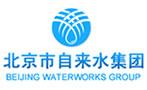 北京市自来水集团