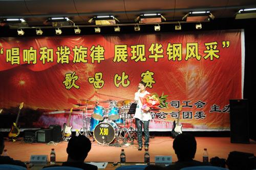 公司工会、团委联合举办歌唱比赛
